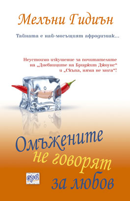 Bulgarian Cover of Wife 22